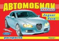 Раскраска Автомобили XXI век   JAGUAR, FORD 02302-3-no